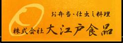 お弁当・仕出し料理 株式会社大江戸食品